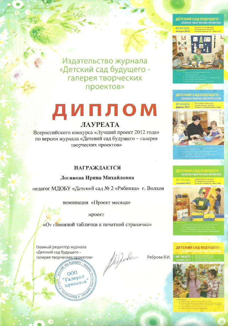 Итог конкурса проектов в детском саду